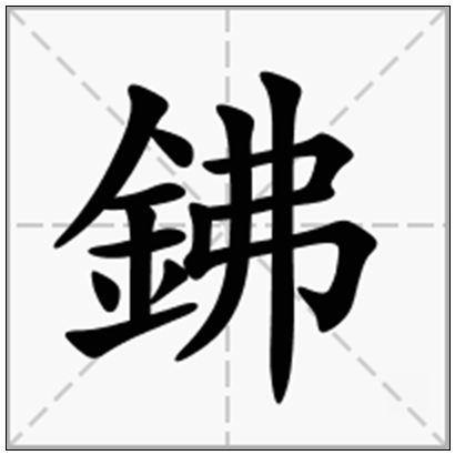 《鉘》-在线新华字典查询结果 新华字典