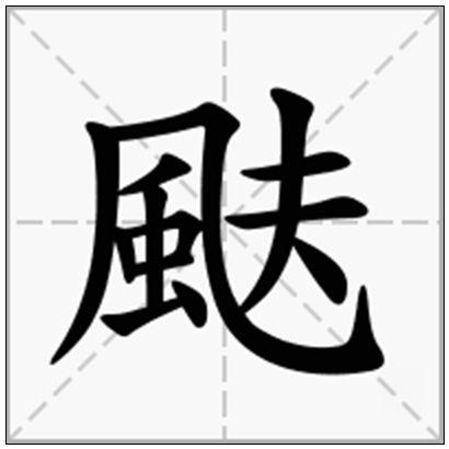 《颫》-在线新华字典查询结果 新华字典