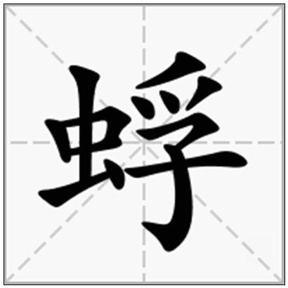《蜉》-在线新华字典查询结果 新华字典