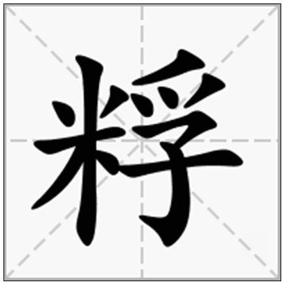 《粰》-在线新华字典查询结果 新华字典