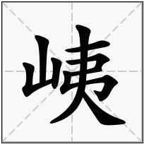 《峓》-康熙字典在线查询结果 康熙字典