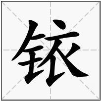 《铱》-康熙字典在线查询结果 康熙字典