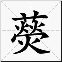 《藀》-康熙字典在线查询结果 康熙字典
