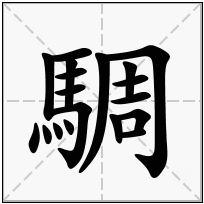 《騆》-康熙字典在线查询结果 康熙字典