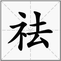 《祛》-康熙字典在线查询结果 康熙字典
