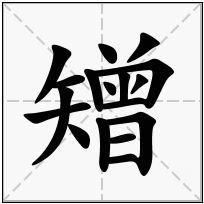 《矰》-康熙字典在线查询结果 康熙字典