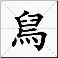 《舃》-康熙字典在线查询结果 康熙字典