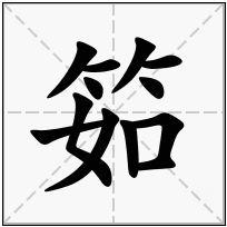 《筎》-康熙字典在线查询结果 康熙字典