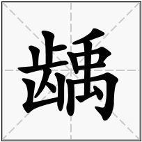 《龋》-康熙字典在线查询结果 康熙字典