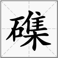 《磼》-康熙字典在线查询结果 康熙字典