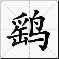 《鹞》-康熙字典在线查询结果 康熙字典