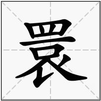 《睘》-康熙字典在线查询结果 康熙字典