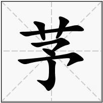 《芧》-康熙字典在线查询结果 康熙字典
