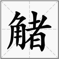 《觰》-康熙字典在线查询结果 康熙字典