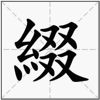 《綴》-康熙字典在线查询结果 康熙字典