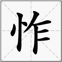 《怍》-康熙字典在线查询结果 康熙字典