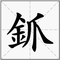 《釽》-康熙字典在线查询结果 康熙字典