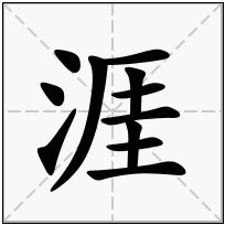 《涯》-康熙字典在线查询结果 康熙字典