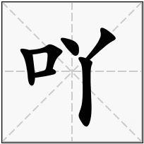 《吖》-康熙字典在线查询结果 康熙字典