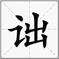 《诎》-康熙字典在线查询结果 康熙字典