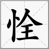 《恮》-康熙字典在线查询结果 康熙字典