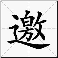 《邀》-康熙字典在线查询结果 康熙字典
