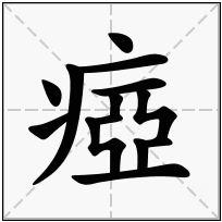 《瘂》-康熙字典在线查询结果 康熙字典