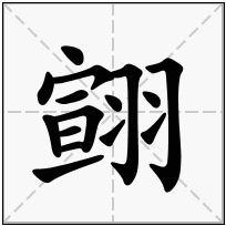 《翧》-康熙字典在线查询结果 康熙字典