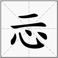 《忈》-康熙字典在线查询结果 康熙字典