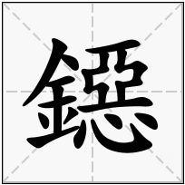 《鐚》-康熙字典在线查询结果 康熙字典