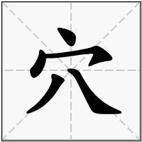 《穴》-康熙字典在线查询结果 康熙字典