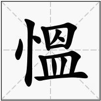 《慍》-康熙字典在线查询结果 康熙字典