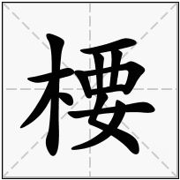 《楆》-康熙字典在线查询结果 康熙字典