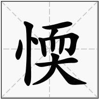 《愞》-康熙字典在线查询结果 康熙字典