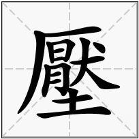 《壓》-康熙字典在线查询结果 康熙字典