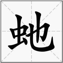 《虵》-康熙字典在线查询结果 康熙字典