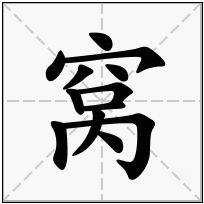 《窝》-康熙字典在线查询结果 康熙字典