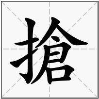 《搶》-康熙字典在线查询结果 康熙字典