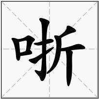 《哳》-康熙字典在线查询结果 康熙字典