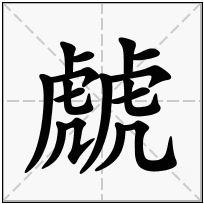 《虤》-康熙字典在线查询结果 康熙字典