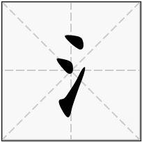 《氵》-康熙字典在线查询结果 康熙字典