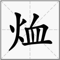 《烅》-康熙字典在线查询结果 康熙字典