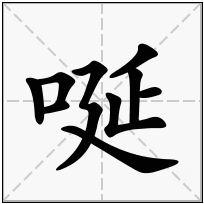 《唌》-康熙字典在线查询结果 康熙字典