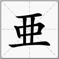 《亜》-康熙字典在线查询结果 康熙字典