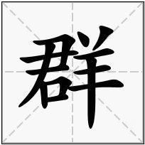 《群》-康熙字典在线查询结果 康熙字典