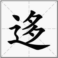 《迻》-康熙字典在线查询结果 康熙字典