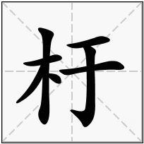 《杅》-康熙字典在线查询结果 康熙字典