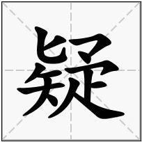 《疑》-康熙字典在线查询结果 康熙字典