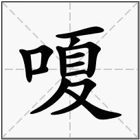 《嗄》-康熙字典在线查询结果 康熙字典