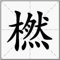 《橪》-康熙字典在线查询结果 康熙字典